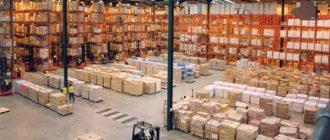 Правила закупки товаров