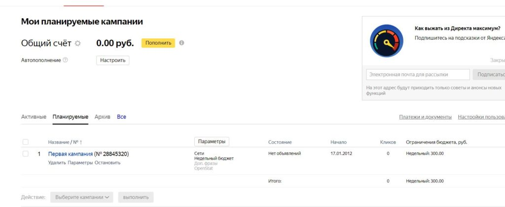 Интерфейс рекламной сети Яндекс
