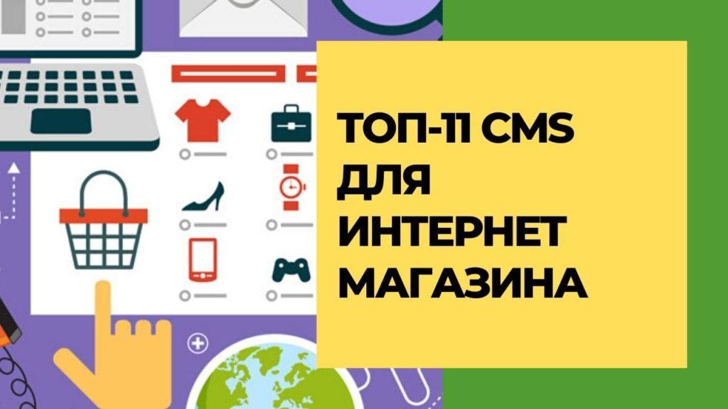 Топ-11 CMS для интернет магазина
