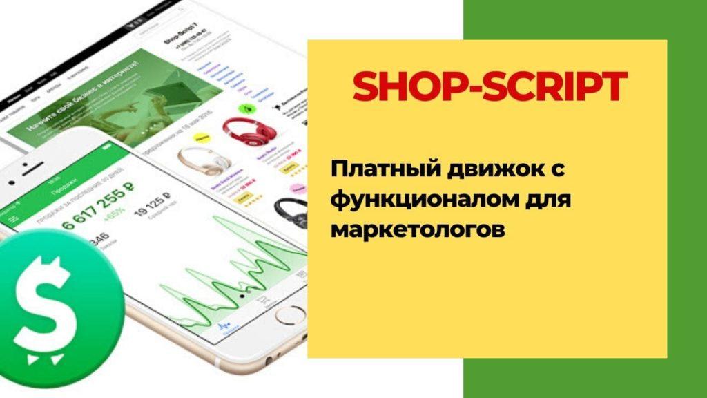 Shop Script