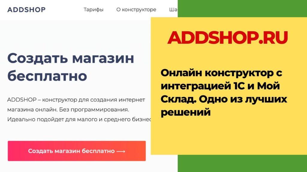 ADDSHOP