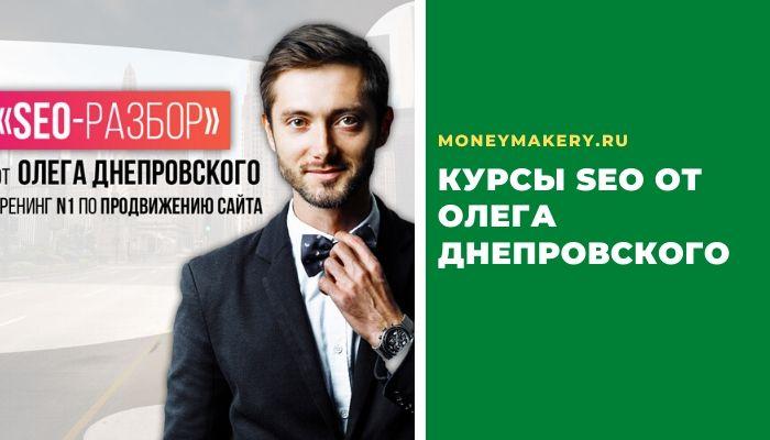 «SEO-разбор» от Олега Днепровского