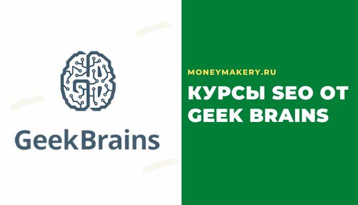 Обучение SEO продвижению от GeekBrains