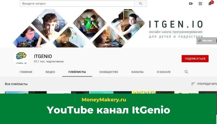 ITGenio