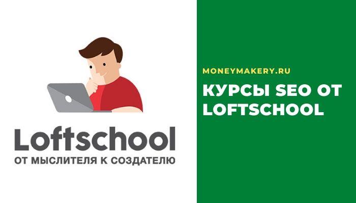Курсы SEO оптимизации от LoftSchool