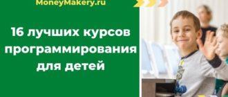 Программирование для детей онлайн