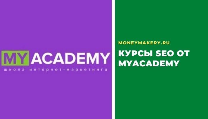 Курсы по продвижению сайтов от MyAcademy