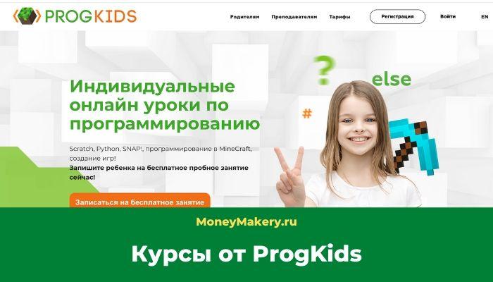 ProgKids