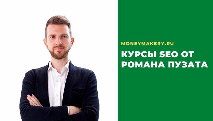 «Марафон Начало» на Пузат.ру