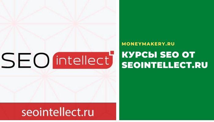 «Фундаментальный курс по SEO» от SEO intellect