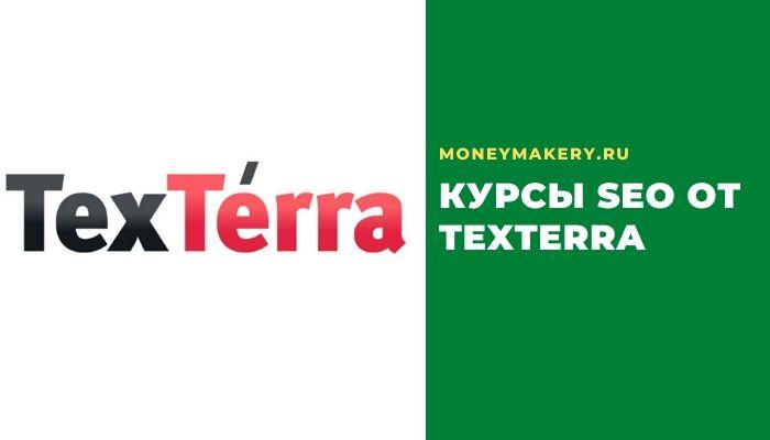 Курсы сео оптимизаторов от TextTerra